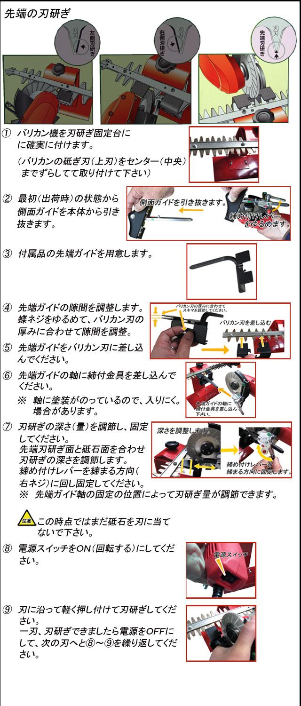 ニシガキ N-828 バリカン刃砥ぎ機の使い方3