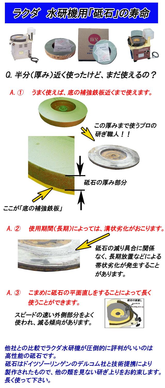 ラクダ水研機砥石の説明