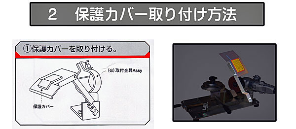 30枚笹刈刃専用研磨機の使い方3