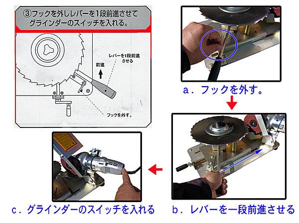 30枚笹刈刃専用研磨機の使い方5